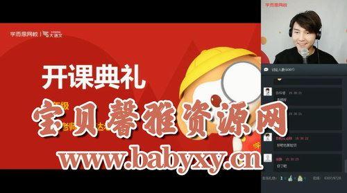 学而思2020年春季班六年级大语文直播班(达吾力江)(高清视频)百度网盘