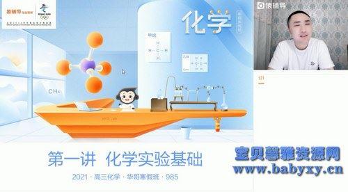2021猿辅导高三化学廖耀华寒假班(985)(6.28G高清视频)百度网盘