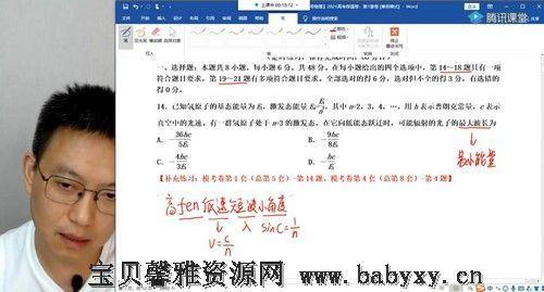 2021高考物理坤哥考前保温卷押题课(高清视频)百度网盘