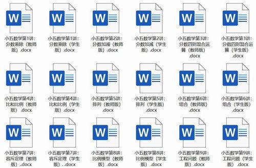 通用版5年级全册数学知识点汇总(docx文档)百度网盘