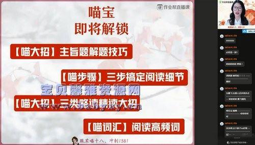 2021作业帮高二寒假聂宁英语尖端班(11.5G高清视频)百度网盘