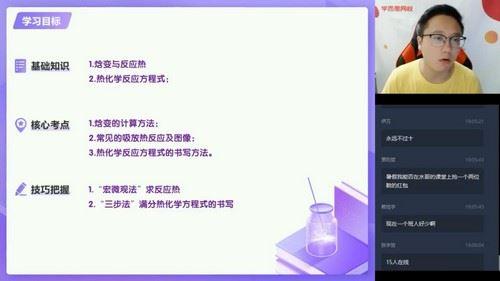 2020暑期高二刘玉化学目标清北班(完结)