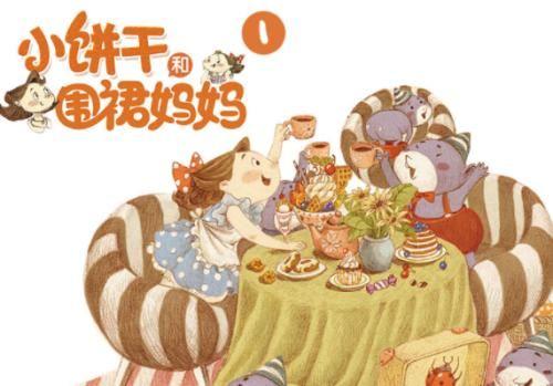 凯叔讲故事《小饼干和围裙妈妈》1-3部全 MP3格式 百度网盘下载