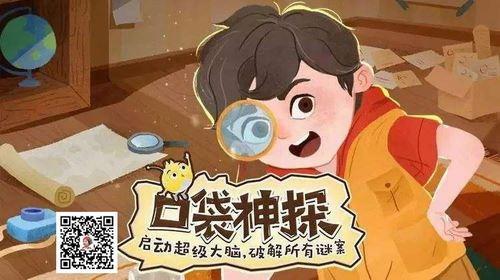 凯叔口袋神探更新到目前最新的72集(完结)百度网盘下载