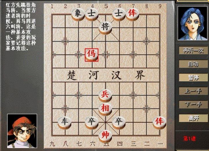 中国象棋路边摊残局讲解视频32局(标清视频)百度网盘