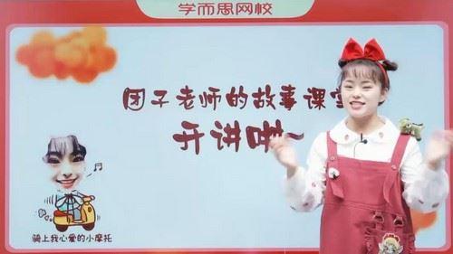 2020秋季大班杨洋语文思维直播课(8.61G高清视频)百度网盘