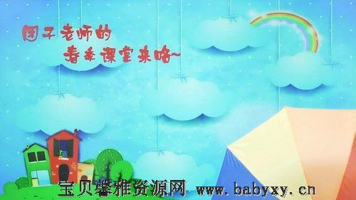 网校2021年春季大班语文思维直播课杨洋(完结)(4.65G高清视频)百度网盘