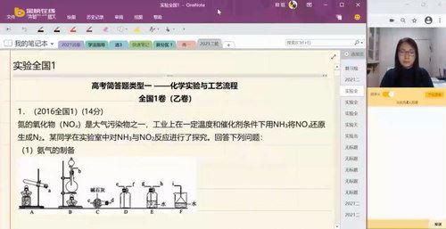 金榜在线2021高考陆艳华化学二轮简单选择专题(2.56G高清视频)