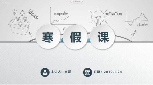 2019杰哥解密中考数学秒杀技巧课程16(高清视频)百度网盘