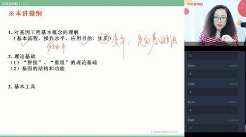 学而思2020春季高二周云生物目标清北班(完结)(6.03G高清视频)百度网盘