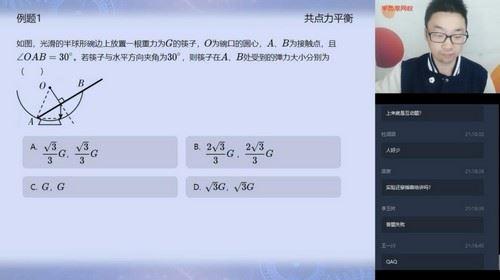 2020春季高三章进物理高考目标985班(全国)(4.17G高清视频)百度网盘