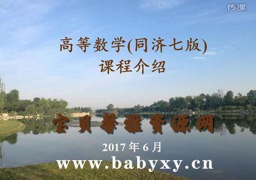 2017同济大学第七版徐老师高等数学(考研专升本)(超清视频)百度网盘