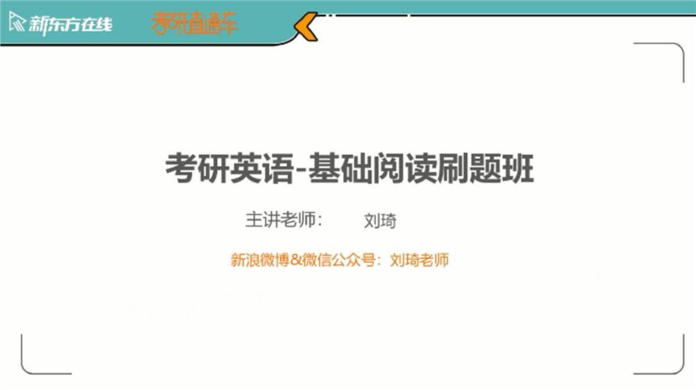 2021新东方英语考研直通车刘琦2000-2009年阅读逐篇精研(高清视频)百度网盘