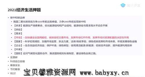2021高考政治刘勖雯押题课(高清视频)百度网盘