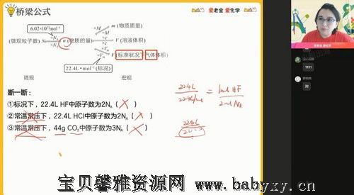 2022高考高三化学金淑俊暑假(7.85G高清视频)百度网盘