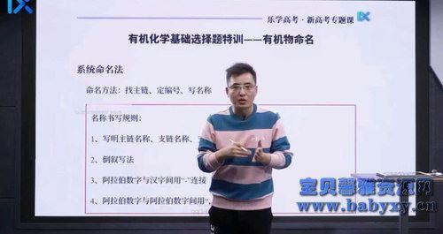 2021乐学高考李政化学新高考省份专题课(4.05G高清视频)百度网盘