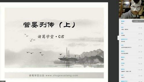 诸葛学堂诸葛C君:文脉传承 《古文观止》 第二季(完结)(18.9G高清视频)百度网盘
