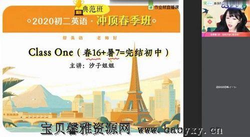 作业帮2021春季初二英语冲顶班王凯皎(7.01G高清视频)百度网盘