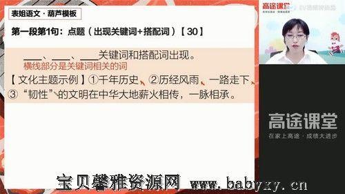 高途2022高二语文张宁暑假班(2.49G高清视频)百度网盘