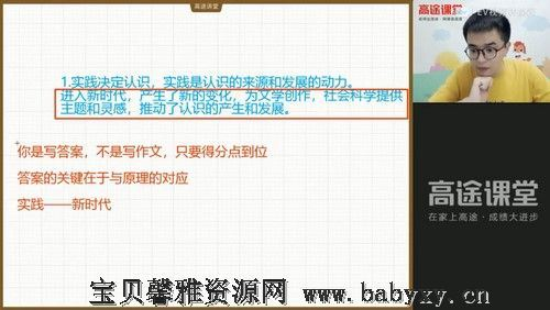 高途2022高二政治朱法壵暑假班(3.19G高清视频)百度网盘