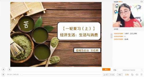 2020猿辅导刘佳彬政治暑假班(高清视频)百度网盘