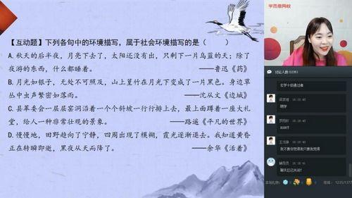 学而思2020寒假初一仁佳语文阅读写作直播班(3.22G高清视频)百度网盘