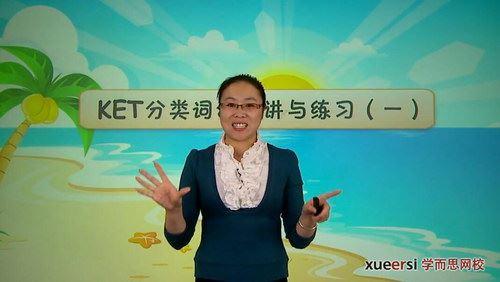 小学英语考试系列-KET高频词汇突破班(学而思6讲完结)百度网盘