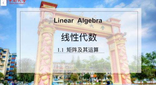 2020年春季学期微课黄荣平线性代数(超清视频)百度网盘