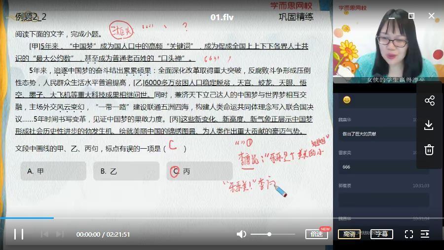 2020【春季目标清北班】高三语文 学而思2轮复习下