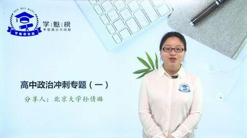 学魁榜2020政治冲刺课(孙倩璐)(超清视频)百度网盘