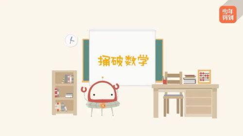 小学数学进阶练习leve1-3(少年得到)(高清视频)百度网盘