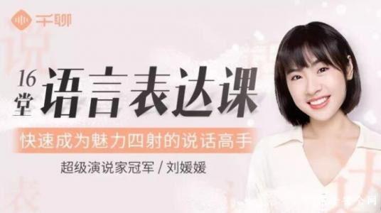 《刘媛媛16堂语言表达课》MP3音频 百度网盘下载