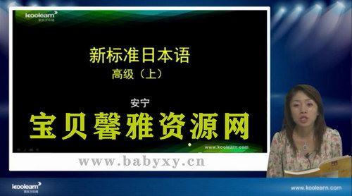 新东方新标准日语高级讲练结合(标清视频)百度网盘