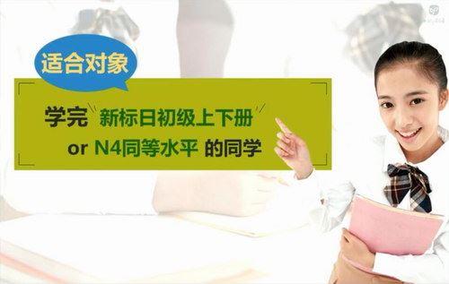 沪江网校新版标准日语葱花老师中级上下册(11.1G高清视频)百度网盘