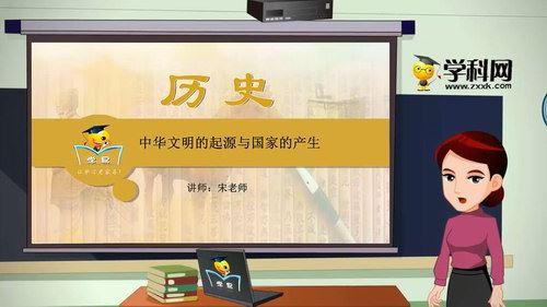 学科网名师微课堂宋老师中国古代史专题课程(高清视频)百度网盘
