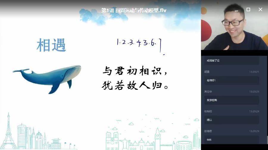 2020寒【学而思】高一物理目标自招综评班