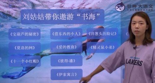 2020暑窦神大语文王者班二年级(超清视频)百度网盘
