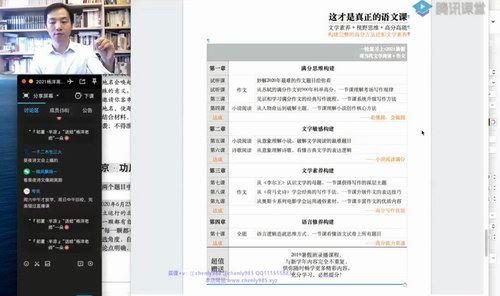 2021高考杨洋语文秋季班(高清视频)百度网盘