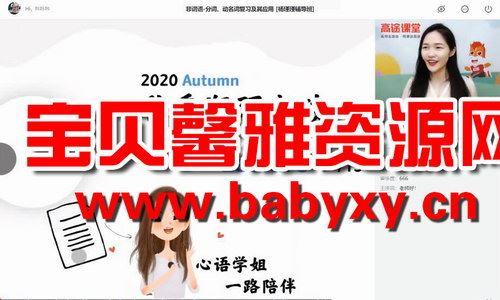 高途2020年高二秋季班英语秋季班史心语(超清视频)百度网盘