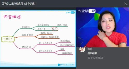 2019作业帮物理姚慧梓985班(28节)(高清视频)百度网盘