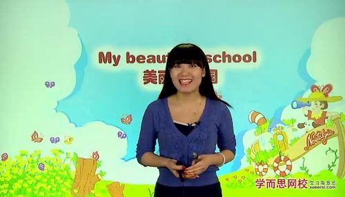 学而思网校三年级年卡 乐学英语三级 王欣50讲视频 百度网盘