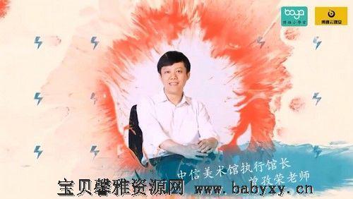 博雅小学堂中国美学通识课(完结)(11.6G高清视频)百度网盘