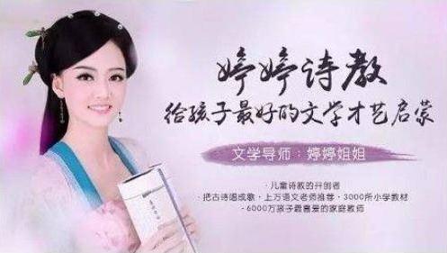 《婷婷诗教》第一季 001-114集【完结】MP3格式 百度网盘下载