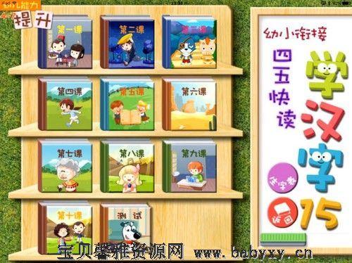 全能宝宝四五快读3HD(60节)哈利学前班(1.05G高清视频)百度网盘