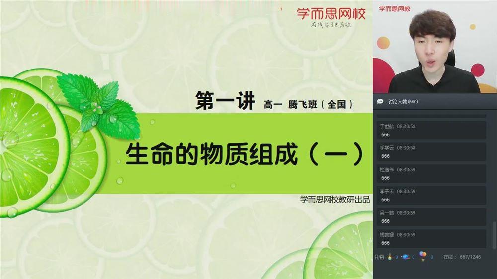 2019暑【学而思】初三升高一生物直播腾飞班