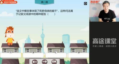 2021高途初三中考许天翼语文寒假班(完结)(4.11G高清视频)百度网盘