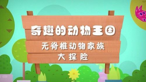 芝麻学社趣味科学启蒙之动物王国(完结)(高清视频)百度网盘