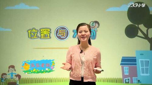 233网校人教版小学三年级数学下册(胡青清34讲)(高清视频)百度网盘
