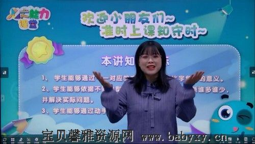 2020年秋季培优幼小衔接数学郭晓俊(完结)(12.6G高清视频)百度网盘