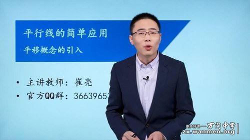 万门大学崔亮基础班初中数学七年级下(超清视频)百度网盘